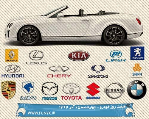 قیمت روز خودرو - چهارشنبه 25 آذر 1394