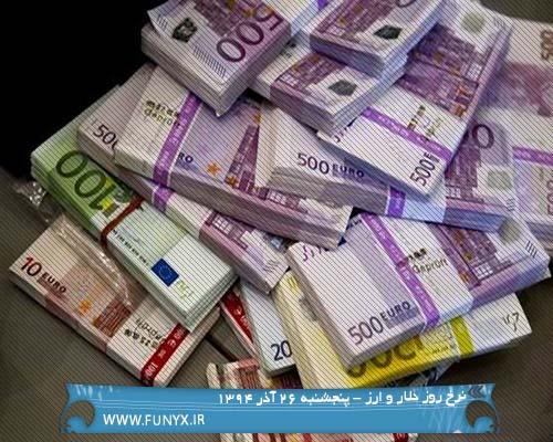نرخ روز دلار و ارز - پنجشنبه 26 آذر 1394