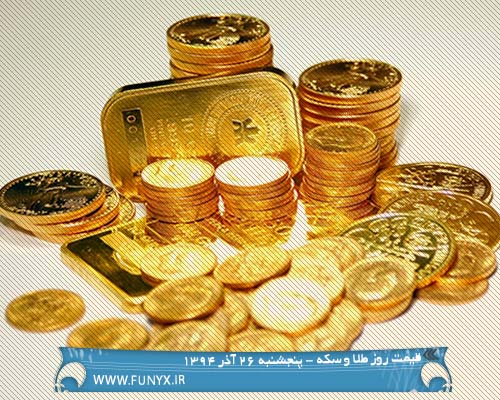 قیمت روز طلا و سکه - پنجشنبه 26 آذر 1394