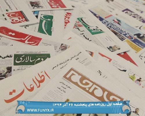 صفحه اول روزنامه های پنجشنبه 26 آذر 1394
