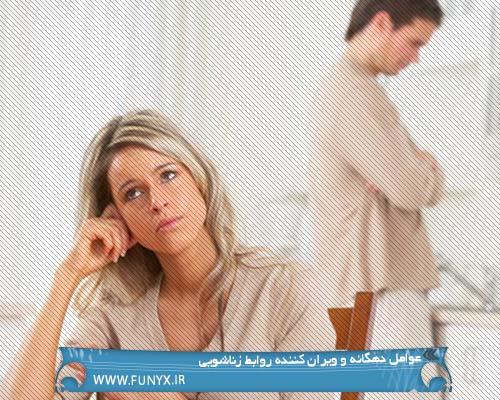 عوامل دهگانه و ویران کننده روابط زناشویی