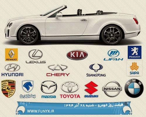 قیمت روز خودرو - شنبه 28 آذر 1394