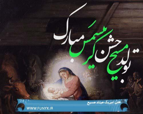 متن تبریک میلاد مسیح