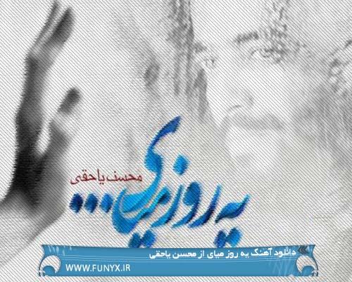 دانلود آهنگ یه روز میای از محسن یاحقی