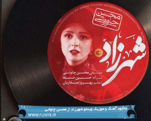 دانلود آهنگ و موزیک ویدئو شهرزاد از محسن چاوشی
