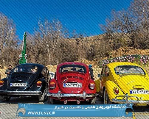 نمایشگاه خودروهای قدیمی و کلاسیک در شیراز