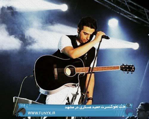 علت لغو کنسرت حمید عسکری در مشهد