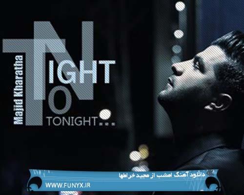 دانلود آهنگ امشب از مجید خراطها