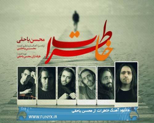 دانلود آهنگ خاطرات از محسن یاحقی