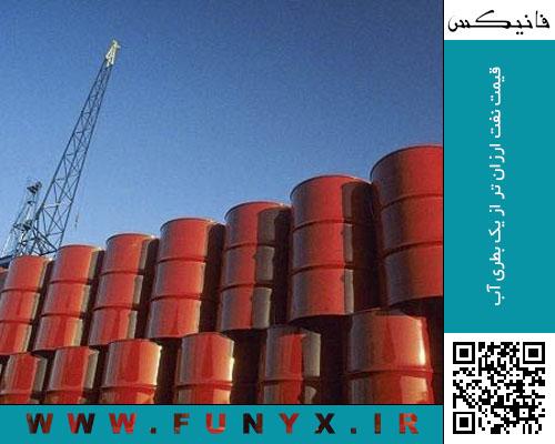 قیمت نفت ارزان تر از یک بطری آب