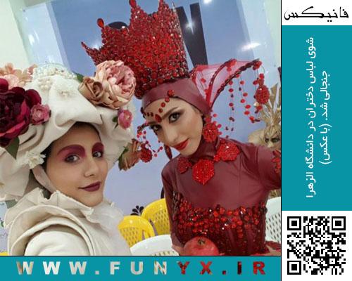 شوی لباس دختران در دانشگاه الزهرا جنجالی شد. (با عکس)