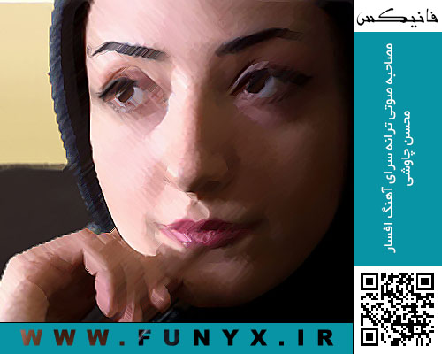 مصاحبه صوتی ترانه سرای آهنگ افسار محسن چاوشی
