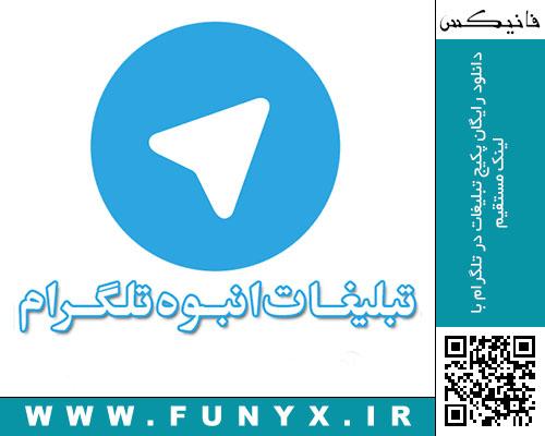 دانلود رایگان پکیج تبلیغات در تلگرام با لینک مستقیم