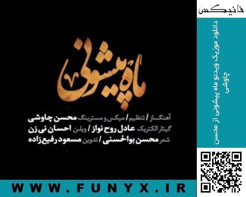 دانلود موزیک ویدئو ماه پیشونی از محسن چاوشی + پخش آنلاین