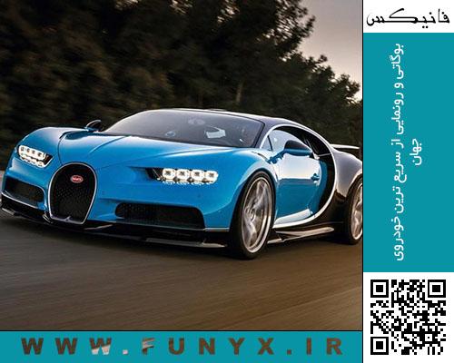 بوگاتی و رونمایی از سریع ترین خودروی جهان