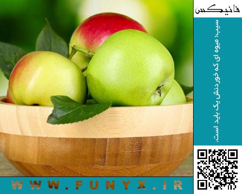 سیب؛ میوه ای که خوردنش یک باید است.