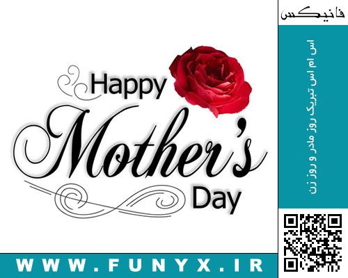 اس ام اس تبریک روز مادر و روز زن