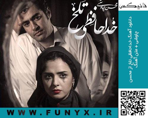 دانلود آهنگ خداحافظی تلخ از محسن چاوشی + متن آهنگ