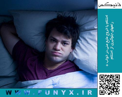 احتلام یا خروج مایع منی در خواب + راههای جلوگیری از احتلام