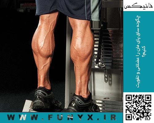 چگونه ساق پای مان را عضلانی و تقویت کنیم؟