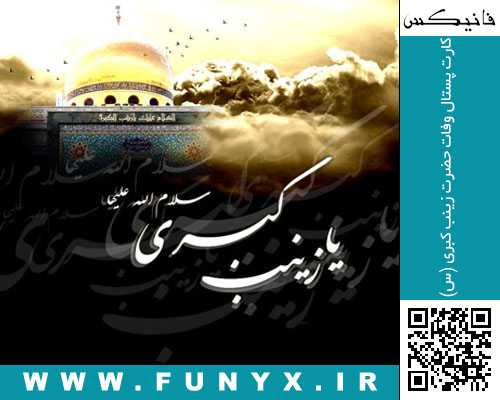 کارت پستال وفات حضرت زینب کبری (س)