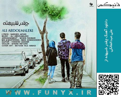 دانلود آهنگ چقدر شبیهته از علی عبدالمالکی