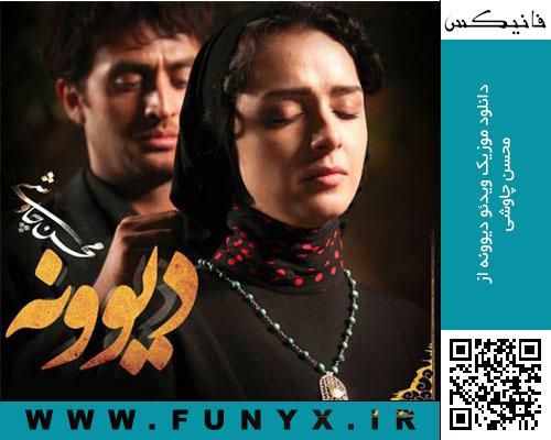 دانلود موزیک ویدئو دیوونه از محسن چاوشی