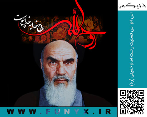اس ام اس تسلیت رحلت امام خمینی (ره)