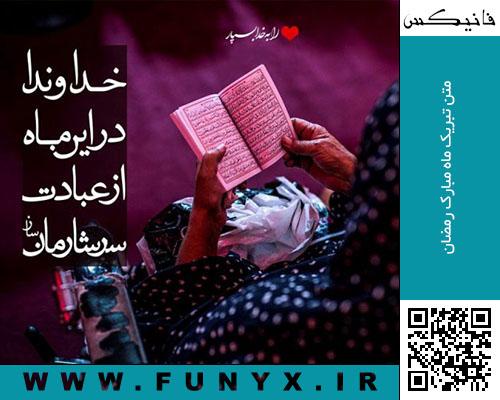 متن تبریک ماه مبارک رمضان