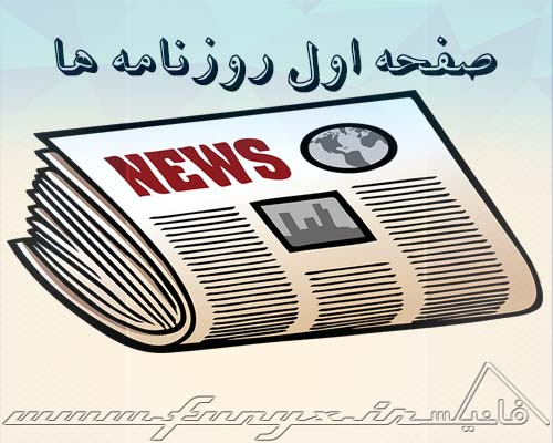 صفحه اول روزنامه های یکشنبه 05 مهر 1394