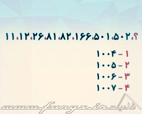 معمای عدد نهم