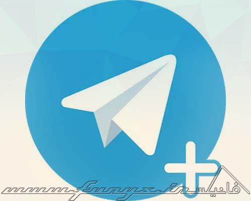 نصب همزمان دو تلگرام