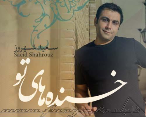 دانلود آهنگ خنده های تو از سعید شهروز