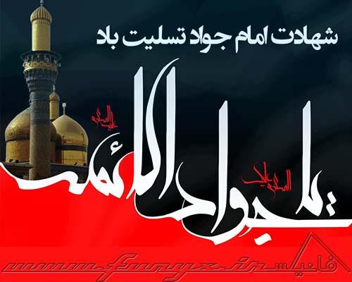 عکس نوشته های شهادت امام جواد (ع)