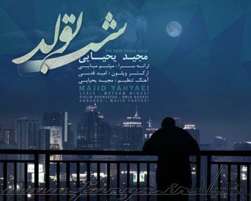 دانلود آهنگ شب تولد از مجید یحیایی
