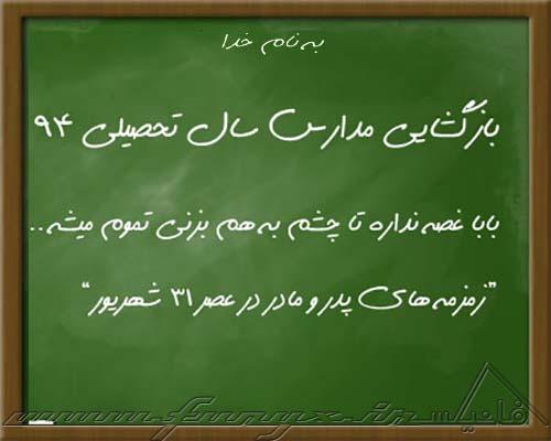 اس ام اس خنده دار بازگشایی مدارس ۹۴