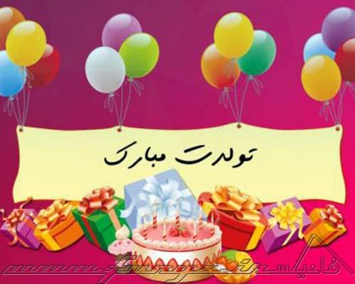 اس ام اس های جدید برای تبریک تولد