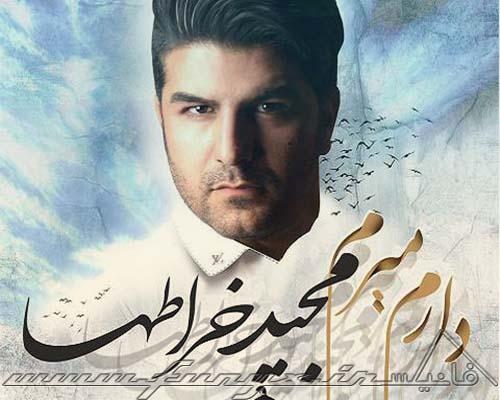 کدهای پیشواز ایرانسل آلبوم دارم میرم از مجید خراطها