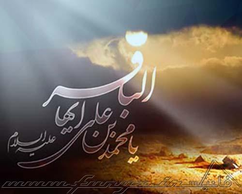 گوشه ای از فضائل اخلاقی امام محمد باقر (ع)