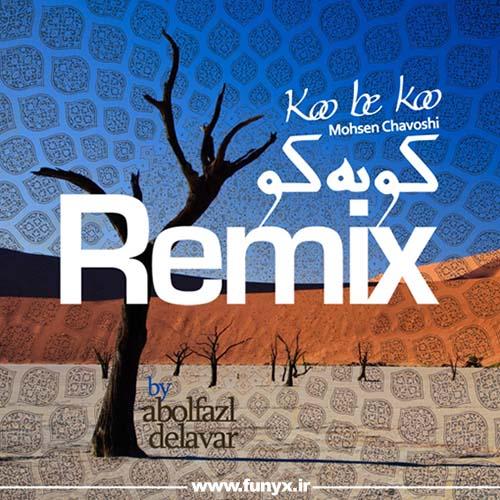 دانلود ریمیکس آهنگ کو به کو از محسن چاوشی