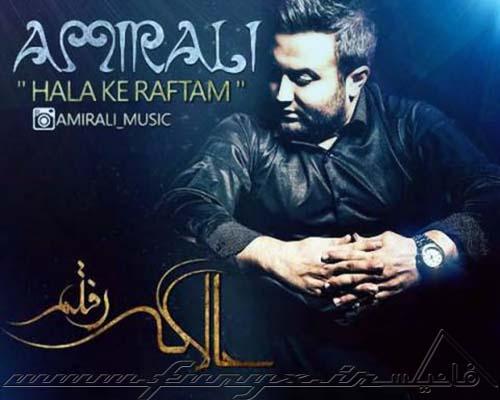 دانلود آهنگ حالا که رفتم از امیر علی