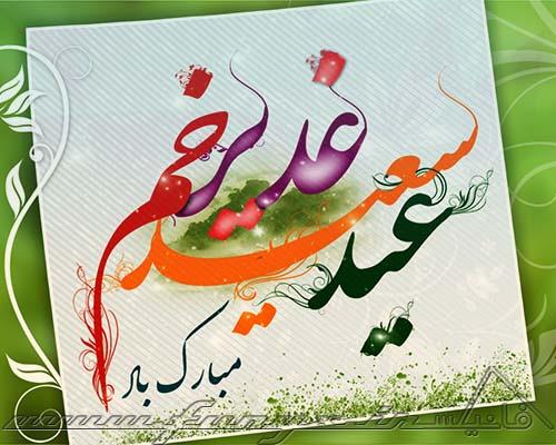 اس ام اس و متن تبریک عید غدیر خم ۹۴