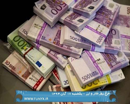نرخ روز دلار و ارز - یکشنبه 17 آبان 1394