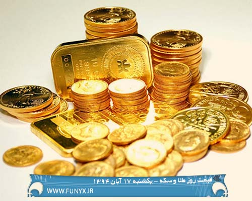 قیمت روز طلا و سکه - یکشنبه 17 آبان 1394