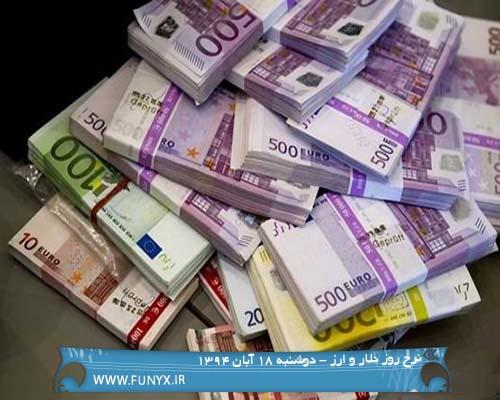 نرخ روز دلار و ارز - دوشنبه 18 آبان 1394