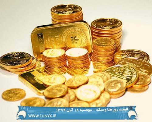 قیمت روز طلا و سکه - دوشنبه 18 آبان 1394