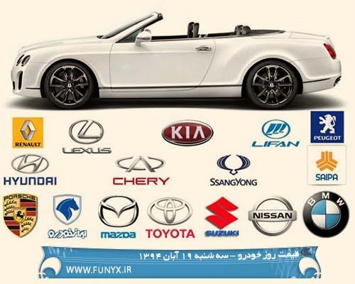 قیمت روز خودرو - سه شنبه 19 آبان 1394