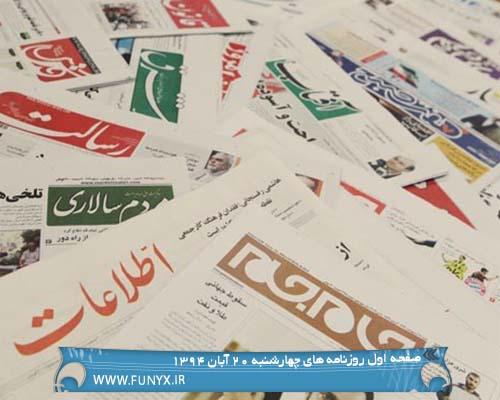 صفحه اول روزنامه های چهارشنبه 20 آبان 1394