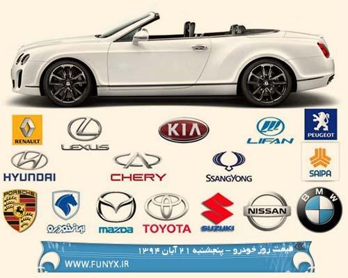 قیمت روز خودرو - پنجشنبه 21 آبان 1394