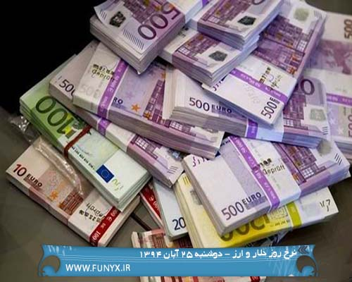 نرخ روز دلار و ارز - دوشنبه 25 آبان 1394